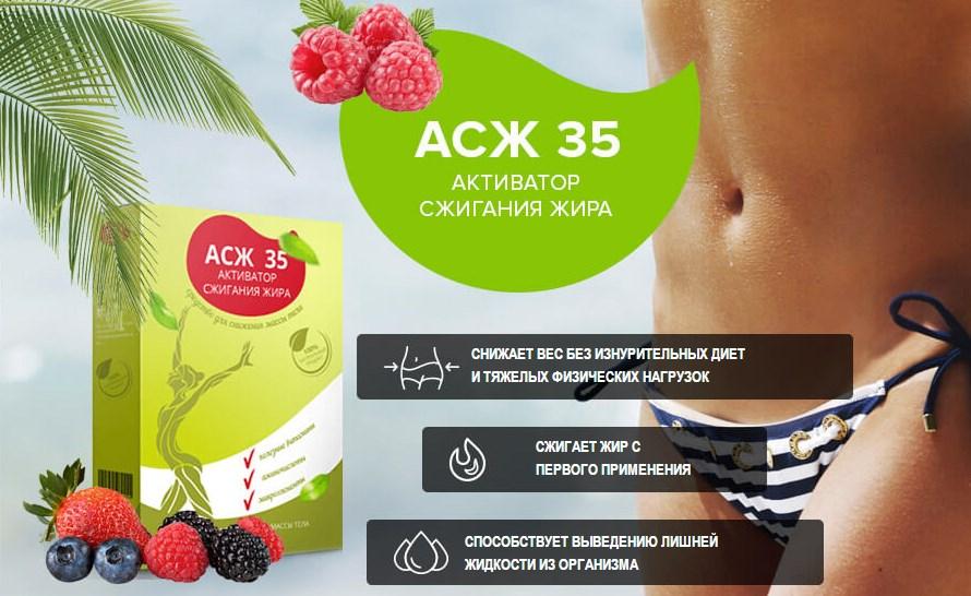 АСЖ 35 в Новороссийске