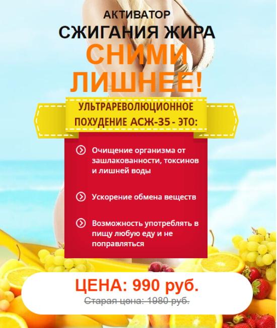 активатор сжигания жира в Видном