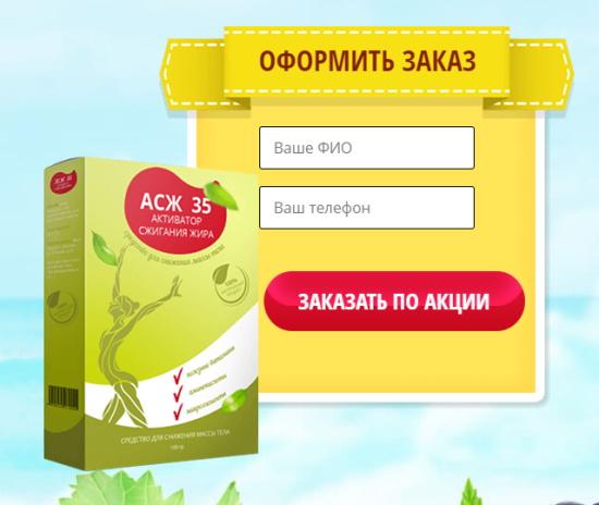 купить  АСЖ 35 в Белгороде